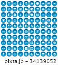 ブルー 青 100のイラスト 34139052