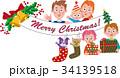 クリスマス 家族 メリークリスマスのイラスト 34139518