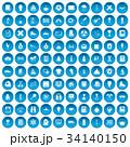 ブルー 青 100のイラスト 34140150