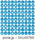 ブルー 青 100のイラスト 34140760