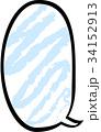 ふきだしクレヨン 青 34152913