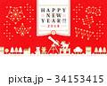 2018年戌年完成年賀状テンプレート「おめでたい天体観測2018」HAPPYNEWYEAR!! 34153415