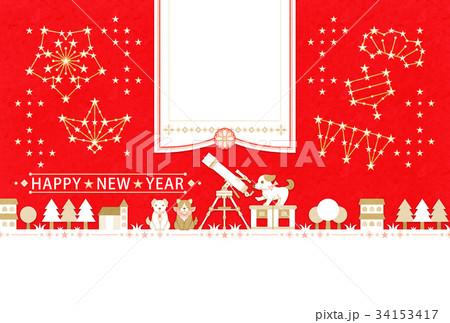 2018年2030年戌年年賀状「おめでたい天体観測写真フレーム」HAPPY NEW YEAR 34153417