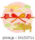 年賀状素材 犬 戌のイラスト 34153711