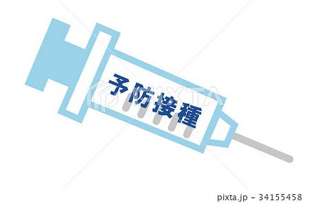 予防接種 34155458