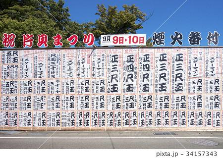 片貝まつりの花火番付 浅原神社秋季例大祭奉納大煙火 34157343