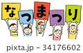 ボードを掲げる子ども-なつまつり 34176602