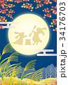 月見 お月見 満月のイラスト 34176703