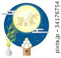 月見 月 うさぎのイラスト 34176754