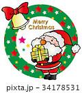 クリスマス サンタクロース サンタのイラスト 34178531