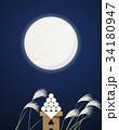 十五夜の月見 34180947