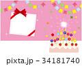ポストカード 誕生日 バースデーケーキのイラスト 34181740