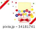 ポストカード 誕生日 バースデーケーキのイラスト 34181741