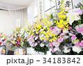 お葬式イメージ(供花) 34183842