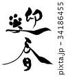 年賀状素材 「迎春+肉球イラスト」 筆文字 34186455