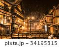 銀山温泉 雪 雪景色の写真 34195315
