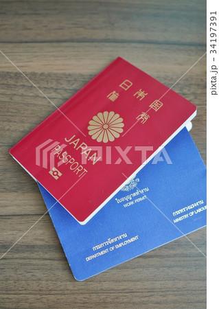パスポート(旅券)とタイのワークパーミット(労働許可証) 34197391