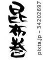 筆文字 昆布巻 おせちのイラスト 34202697