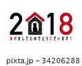 2018年戌年 年賀状テンプレート 日本語 34206288