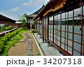 景色 風景 台湾の写真 34207318