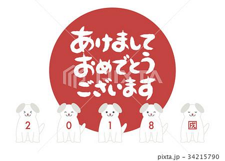 2018年 年賀状 戌年 犬 イラスト 筆文字のイラスト素材 34215790 Pixta