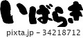 いばらき 県名 地名のイラスト 34218712