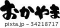 おかやま(09) 34218717