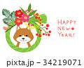 年賀状戌年(秋田犬横) 34219071