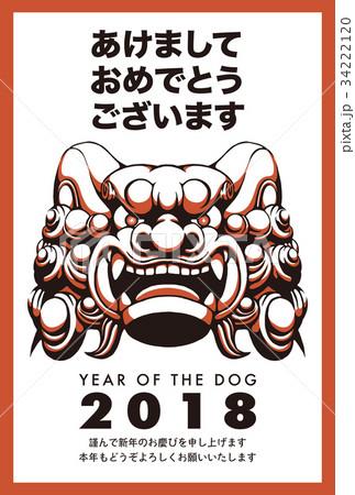 2018年賀状テンプレート_狛犬_あけおめ_日本語添え書き付き_ver.White