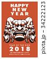 年賀状 戌年 狛犬のイラスト 34222123