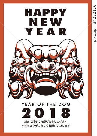 2018年賀状テンプレート_狛犬_HNY_日本語添え書き付き_ver.White