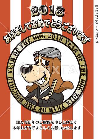 2018年賀状テンプレート_紋付ビーグル_あけおめ_日本語添え書き付き