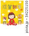 年賀状 犬 女の子のイラスト 34225150
