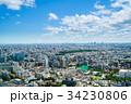 東京 風景 都心の写真 34230806