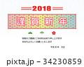 横年賀_2018_組子 34230859
