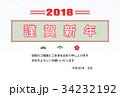 横年賀_2018_組子 34232192