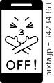 スマートフォン オフ 切るのイラスト 34234361