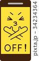 スマートフォン オフ 切るのイラスト 34234364