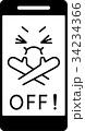 スマートフォン オフ 切るのイラスト 34234366
