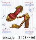 ファッション 流行 ベクトルのイラスト 34234496