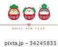 年賀状 ベクター 犬のイラスト 34245833