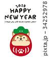 年賀状 ベクター 犬のイラスト 34252978