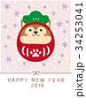年賀状テンプレート 年賀状 犬のイラスト 34253041