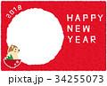 戌 年賀状 犬のイラスト 34255073