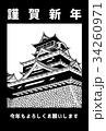 年賀状:熊本城 34260971