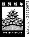 年賀状:松本城 34260975