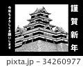 年賀状:松本城 34260977