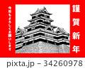 年賀状:松本城 34260978