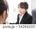 ビジネス 営業 女性の写真 34264205