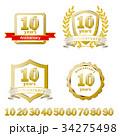 エンブレム ゴールド フレームのイラスト 34275498